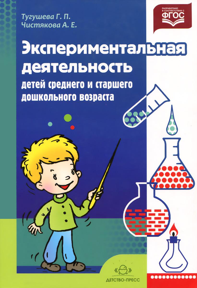 Экспериментальная деятельность детей среднего и старшего дошкольного возраста. Методическое пособие