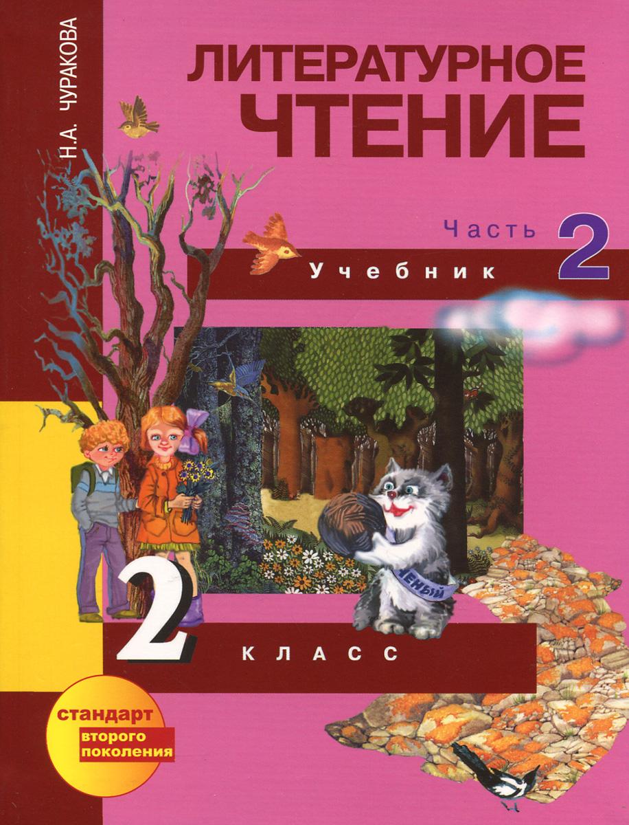 Н. А. Чуракова Литературное чтение. 2 класс. Учебник. В 2 частях. Часть 2