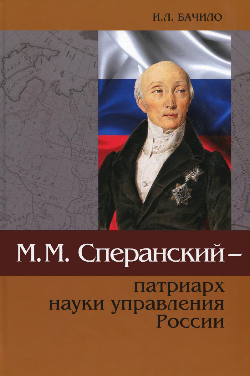 М. М. Сперанский - патриарх науки управления России