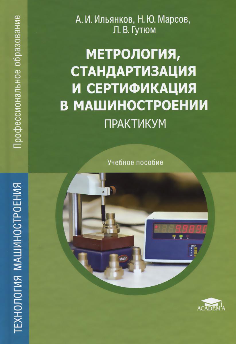 Метрология, стандартизация и сертификация в машиностроении. Практикум. Учебное пособие