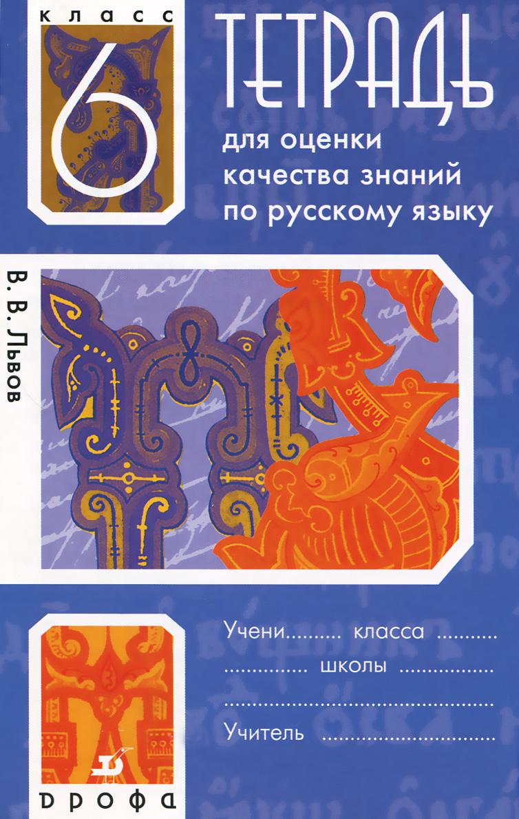 В. В. Львов Русский язык. 6 класс. Тетрадь для оценки качества знаний
