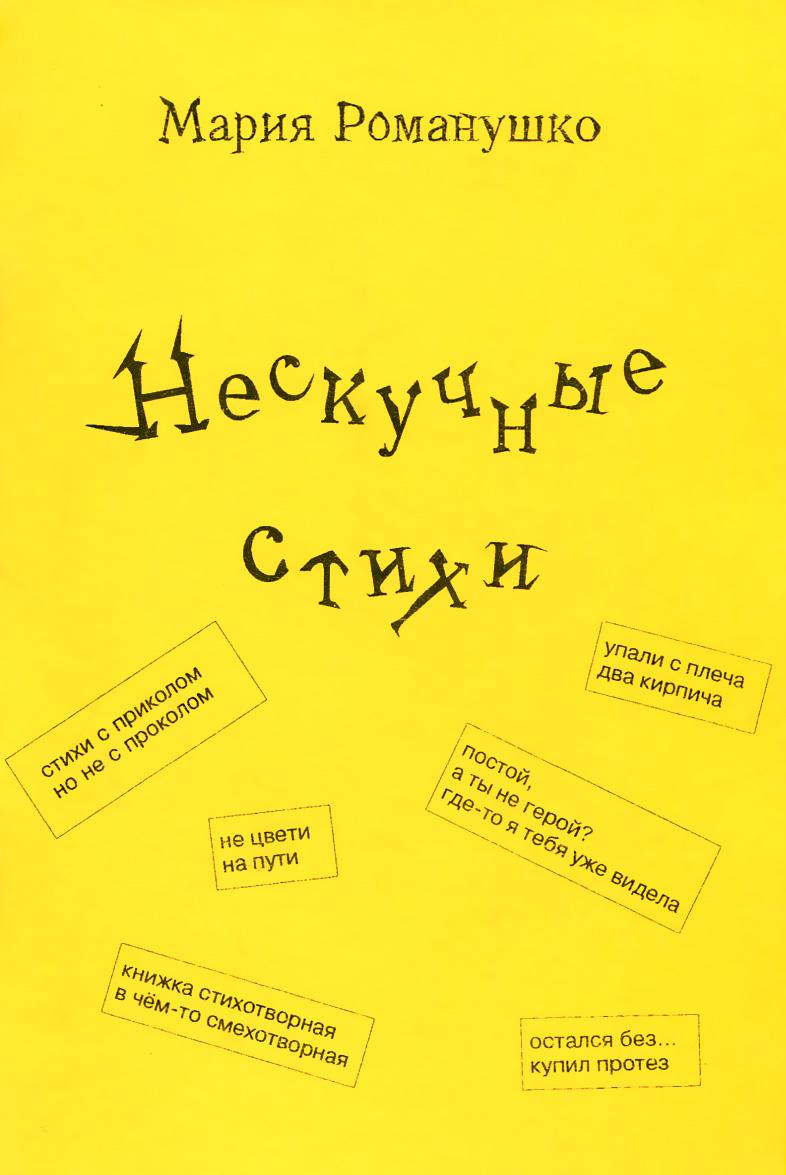 Мария Романушко Нескучные стихи евгения полька людям очень нужны стихи