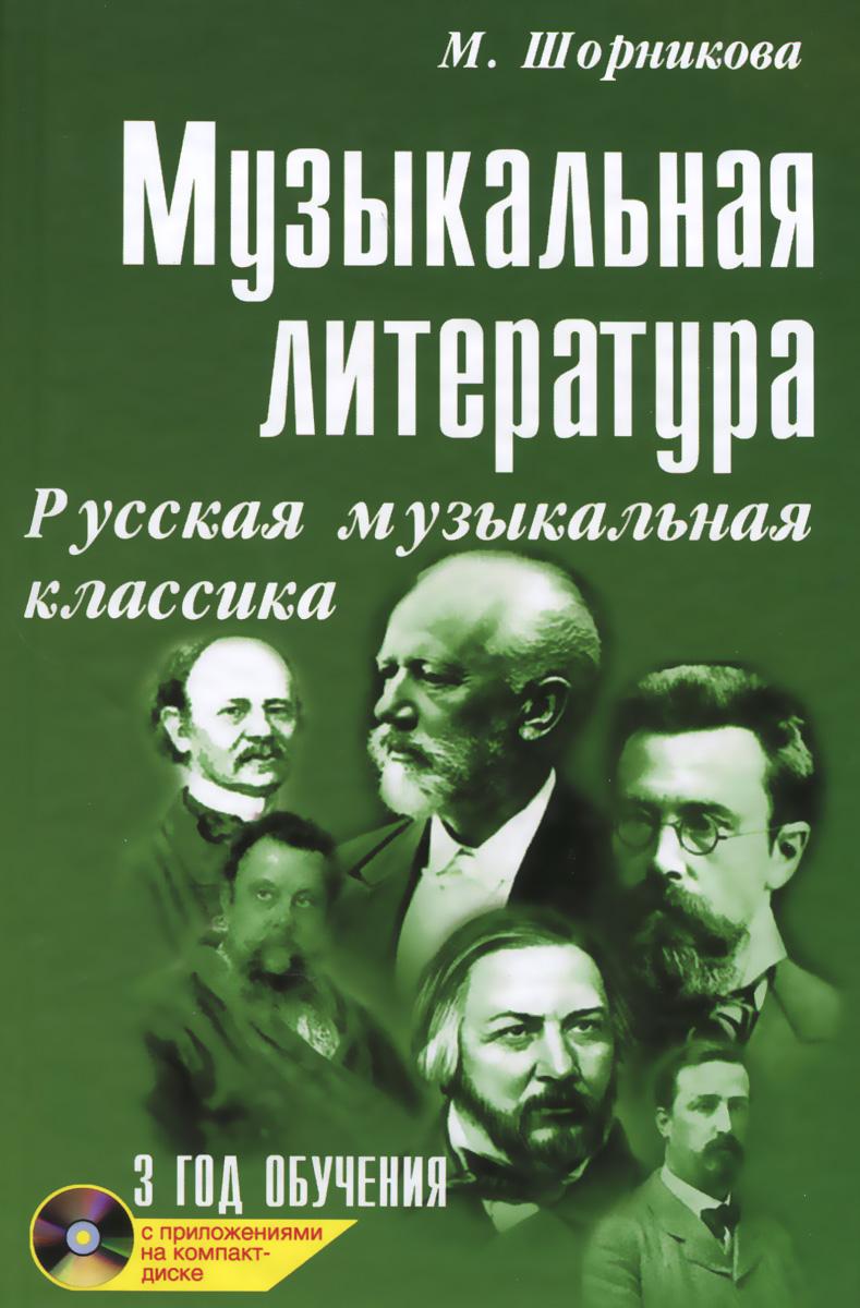 Музыкальная литература. 3 год обучения. Русская музыкальная классика (+ CD)