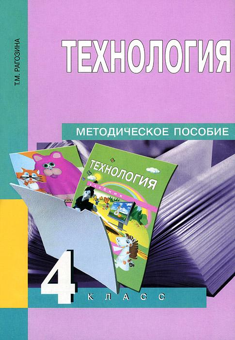 Т. М. Рогозина Технология. 4 класс. Методическое пособие учебники просвещение информатика 8 класс методические рекомендации пособие для учителей общеобразовательных орг ий