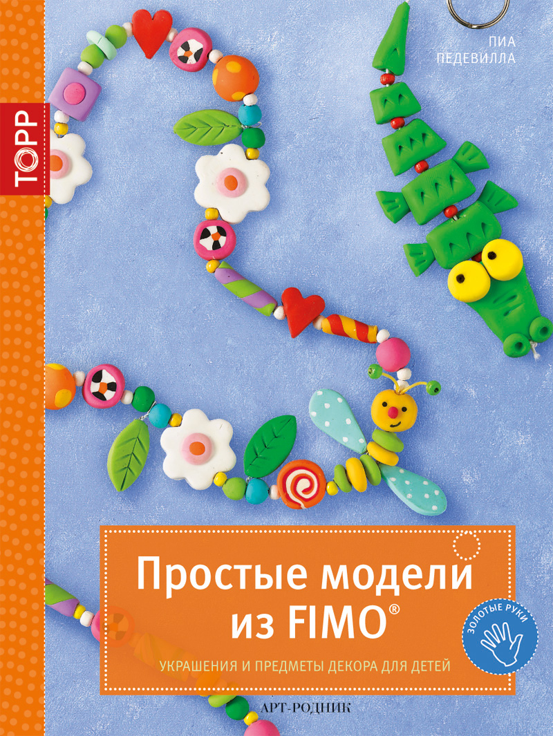 Простые модели из FIMO. Украшения и предметы декора для детей