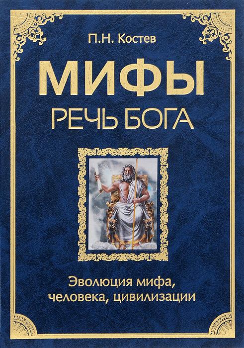 П. Н. Коптев Мифы - речь Бога. Эволюция мифа, человека, цивилизации
