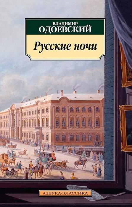Владимир Одоевский Русские ночи нашествие дни и ночи