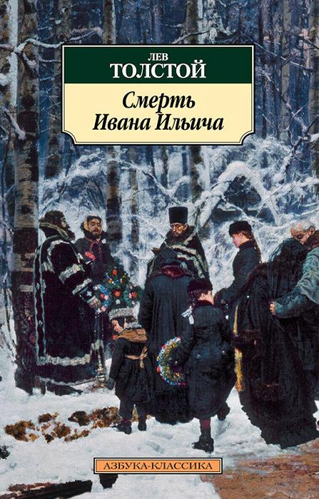Лев Толстой Смерть Ивана Ильича толстой лев николаевич смерть ивана ильича повести