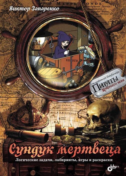 Виктор Запаренко Сундук мертвеца. Логические задачи, лабиринты, игры и раскраски настольные игры fantastic сундук пирата