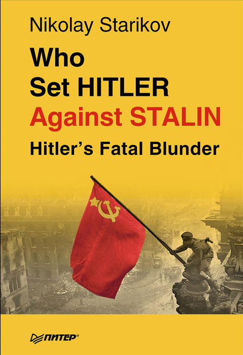 Н. Стариков Who set Hitler against Stalin? ISBN: 978-5-496-01375-8