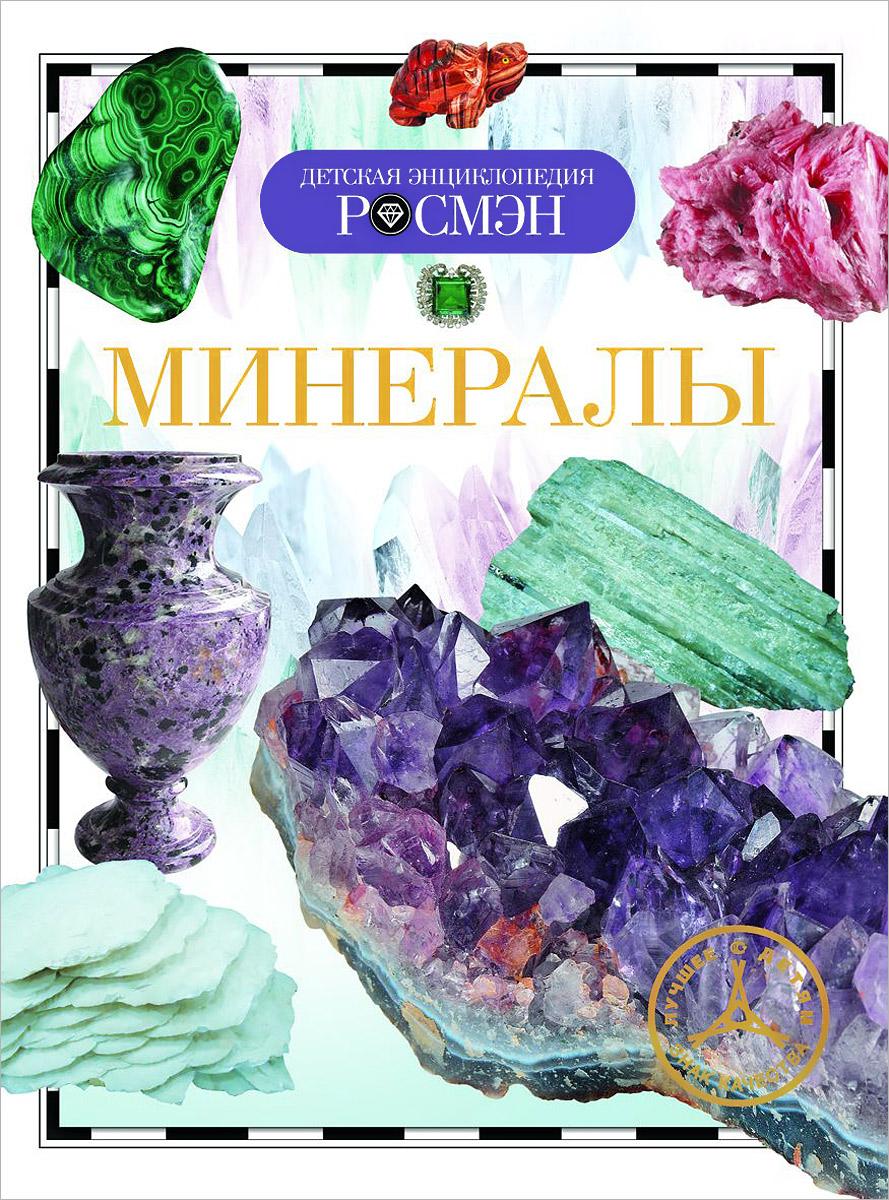 Т. Ю. Должанская Минералы минералы камни для хендмейда купить киев