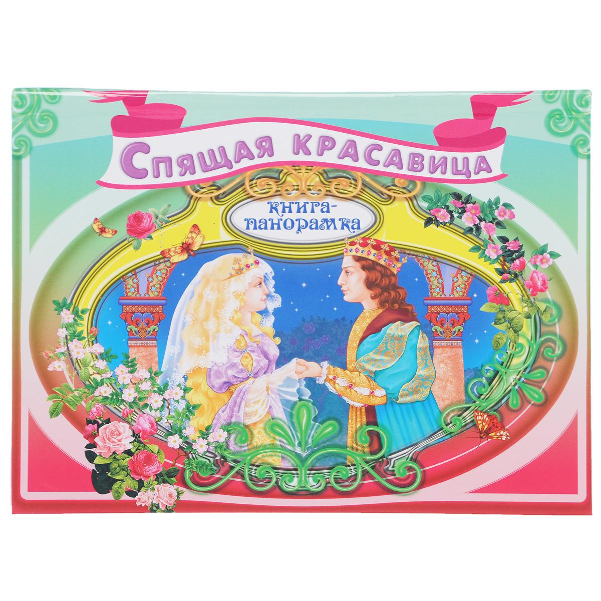 Ш. Перро Спящая красавица мягкие игрушки мишки из книжки набор спящая красавица