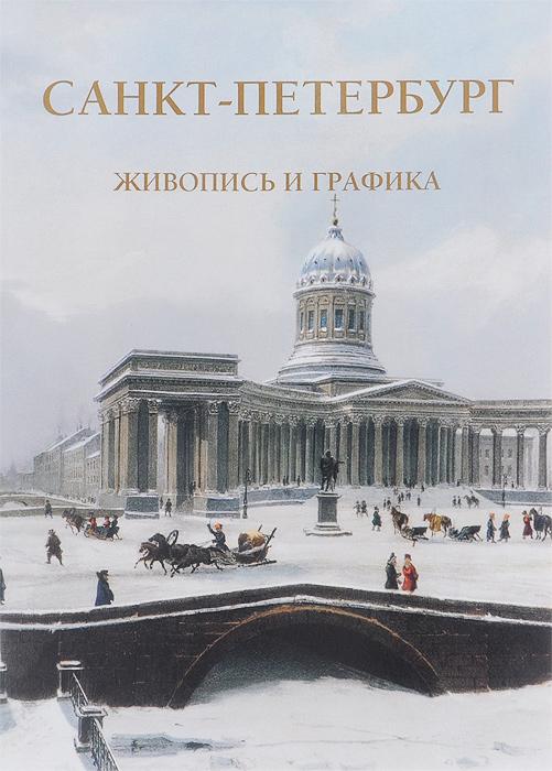 Санкт-Петербург. Живопись и графика альбом санкт петербург