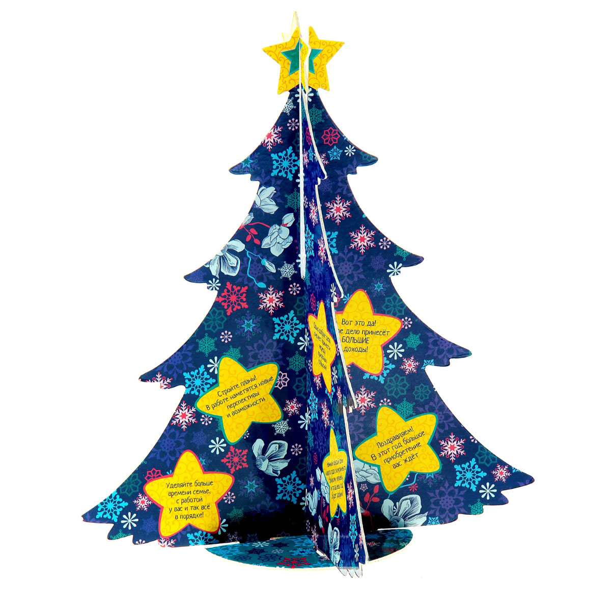 """Украшение новогоднее Sima-land """"Елка со стикерами. Предсказания"""", высота 25,4 см"""