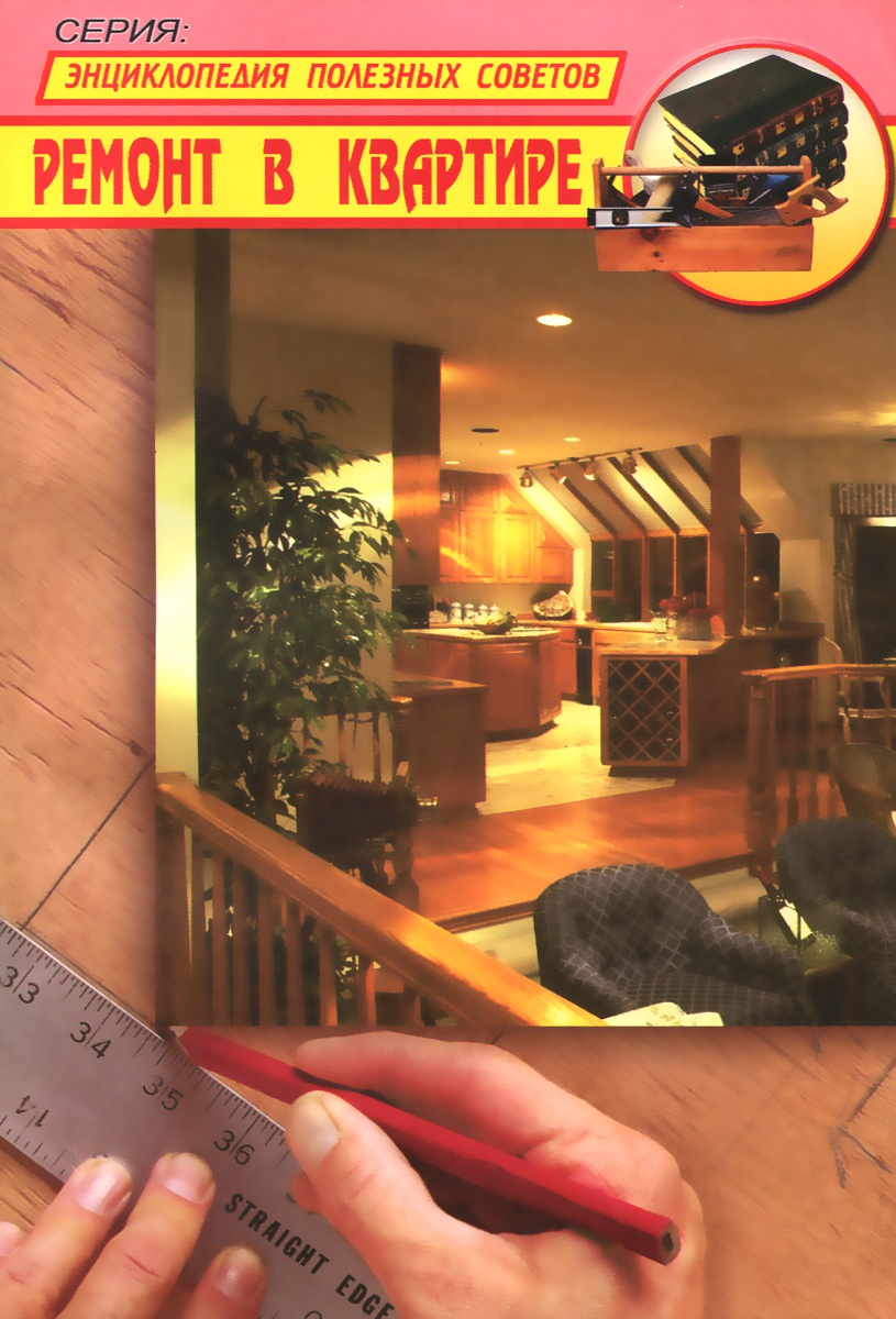 Ремонт в квартире роман зуев квартира и ипотека 50 хитростей покупки