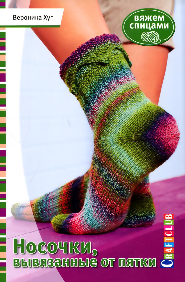 Вероника Хуг Носочки, вывязанные от пятки хуг вероника абель сабина носки для всей семьи