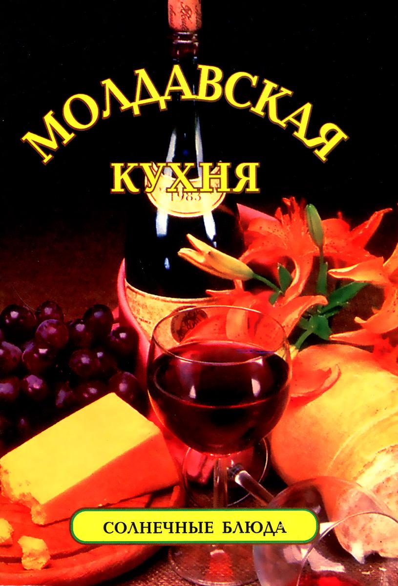 Молдавская кухня. Солнечные блюда