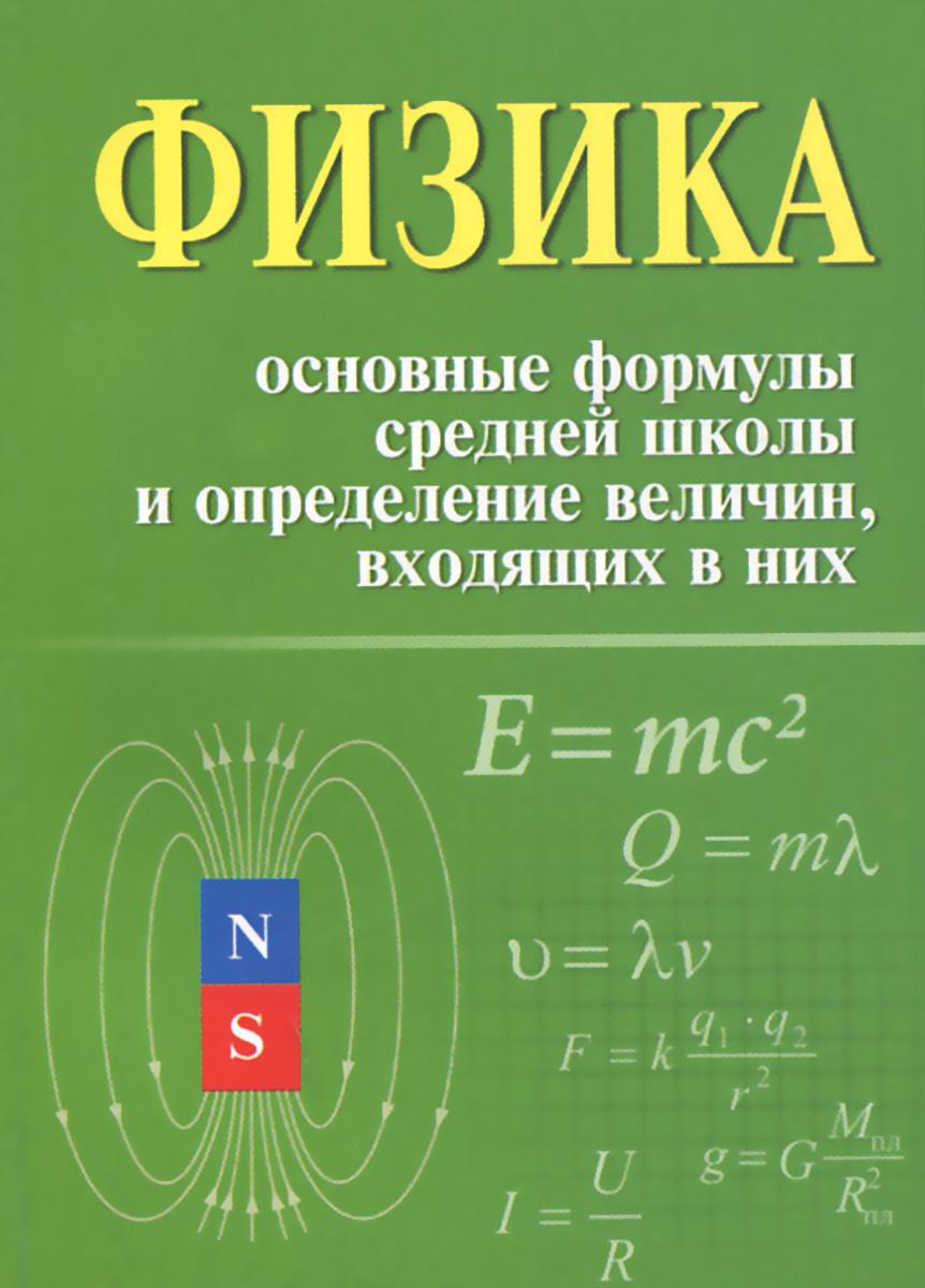 И. Л. Касаткина Физика. Основные формулы средней школы и определение величин, входящих в них учебники феникс физика основные формулы средней школы