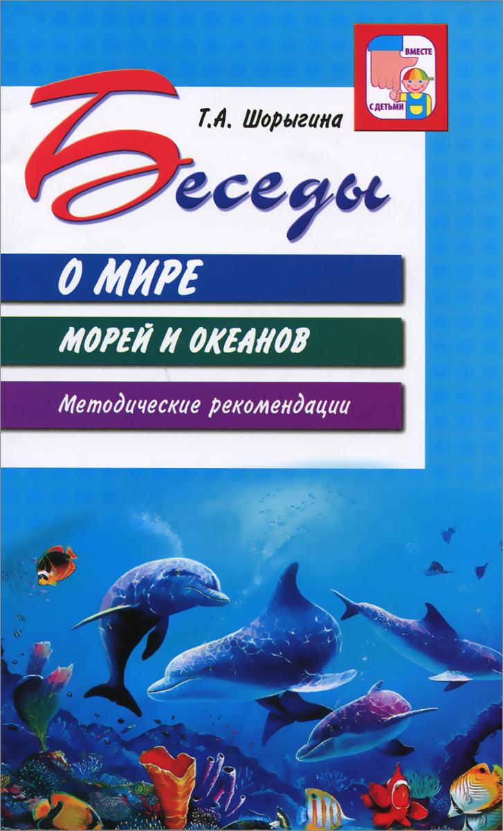 Беседы о мире морей и океанов. Методические рекомендации