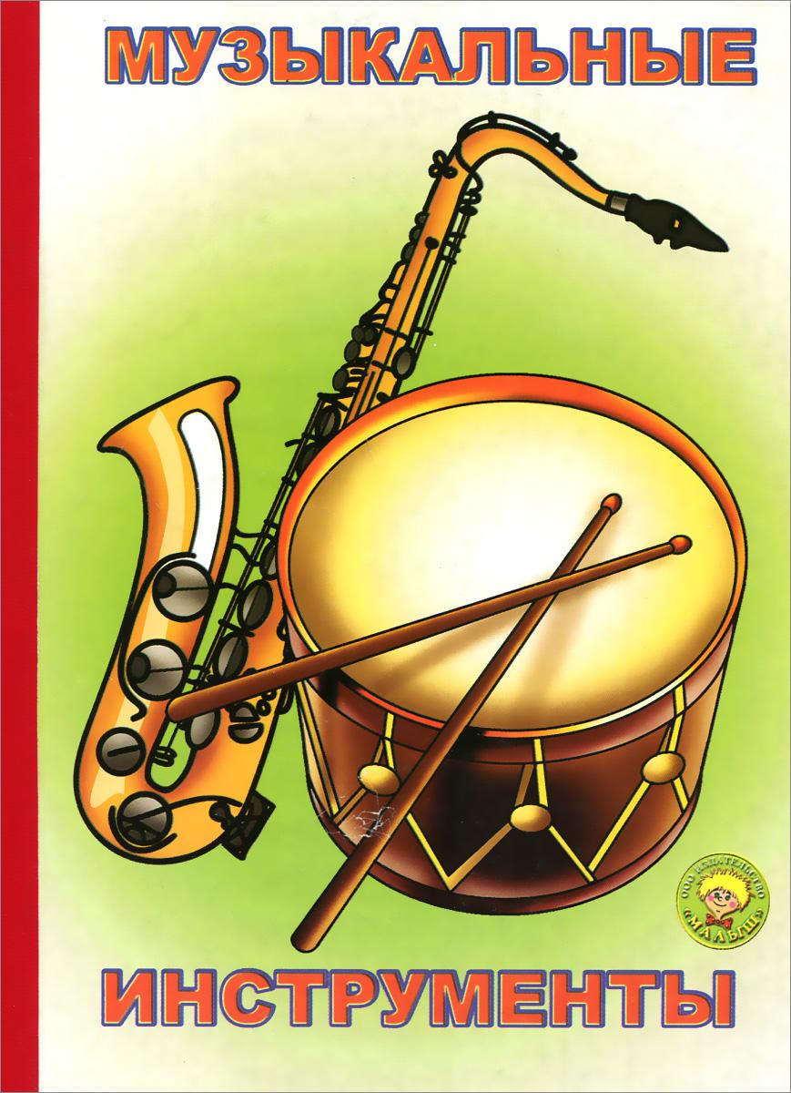 Музыкальные инструменты  музыкальный сувенир сумка музыкальные инструменты бежевая сумка музыкальные инструменты бежевая
