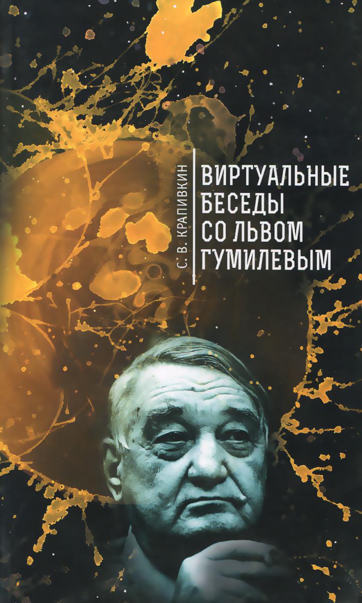 С. В. Крапивкин Виртуальные беседы со Львом Гумилевым