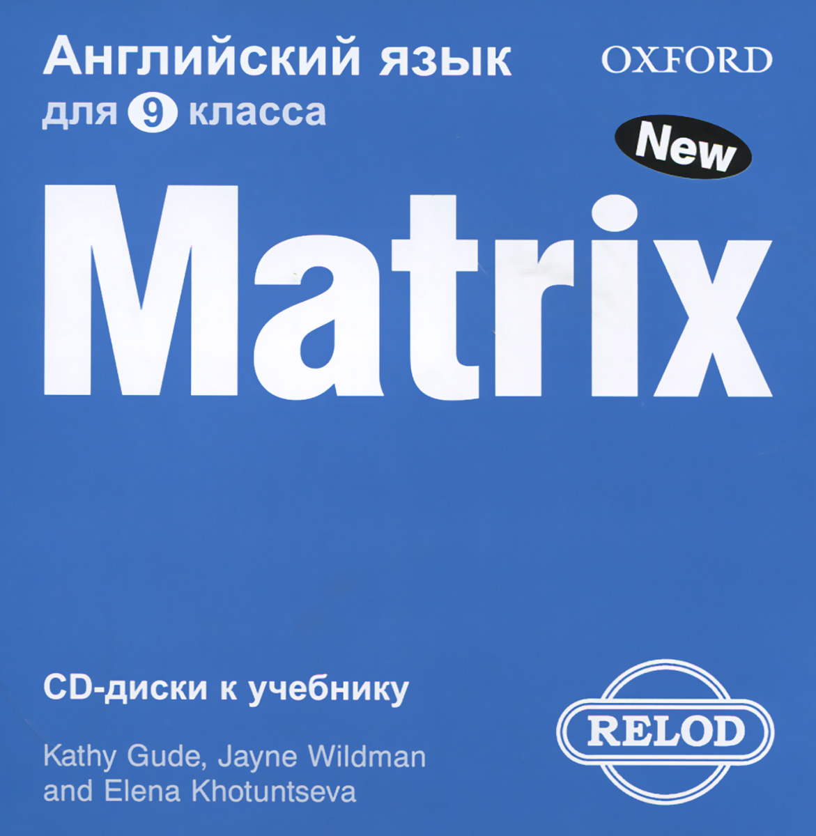 Matrix 9: Workbook / Новая матрица. Английский язык. 9 класс (2 CD к учебнику) matrix 7 workbook новая матрица английский язык 7 класс рабочая тетрадь