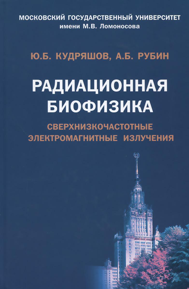 Ю. Б. Кудряшов, А. Б. Рубин Радиационная биофизика. Сверхнизкочастотные электромагнитные излучения. Учебник методы расчета электромагнитных полей