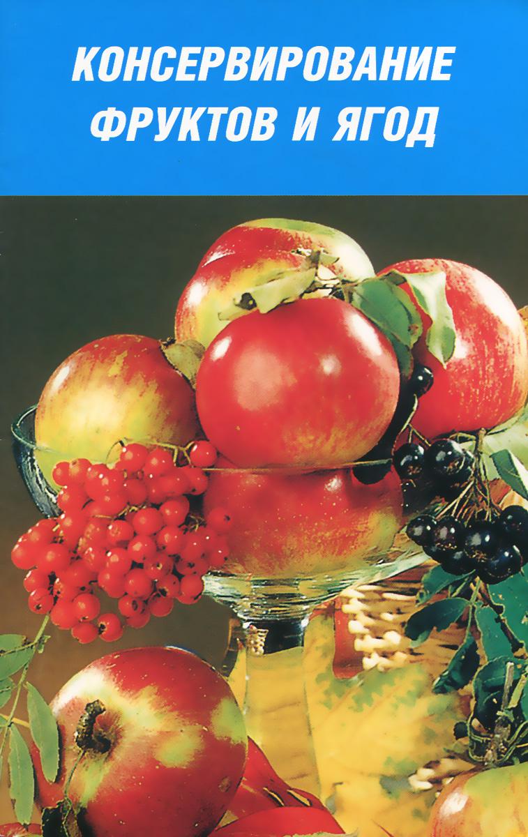 Консервирование фруктов и ягод консервирование овощей