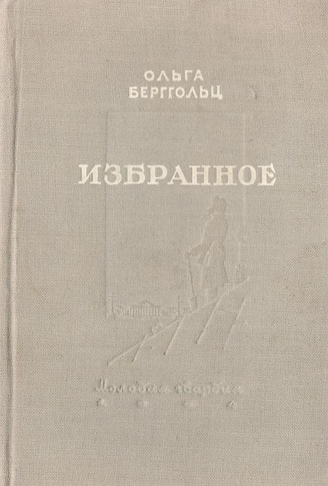 Ольга Берггольц. Избранное
