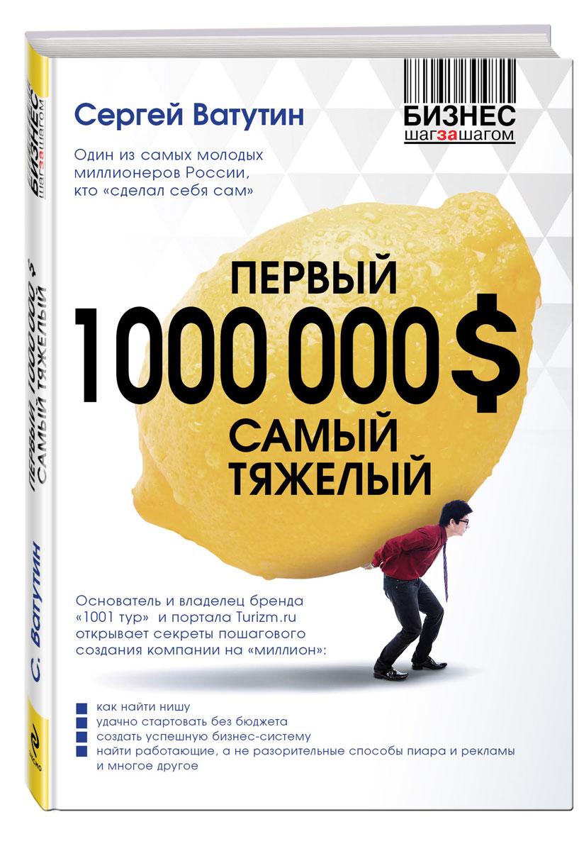 Первый 1000000 $ самый тяжелый