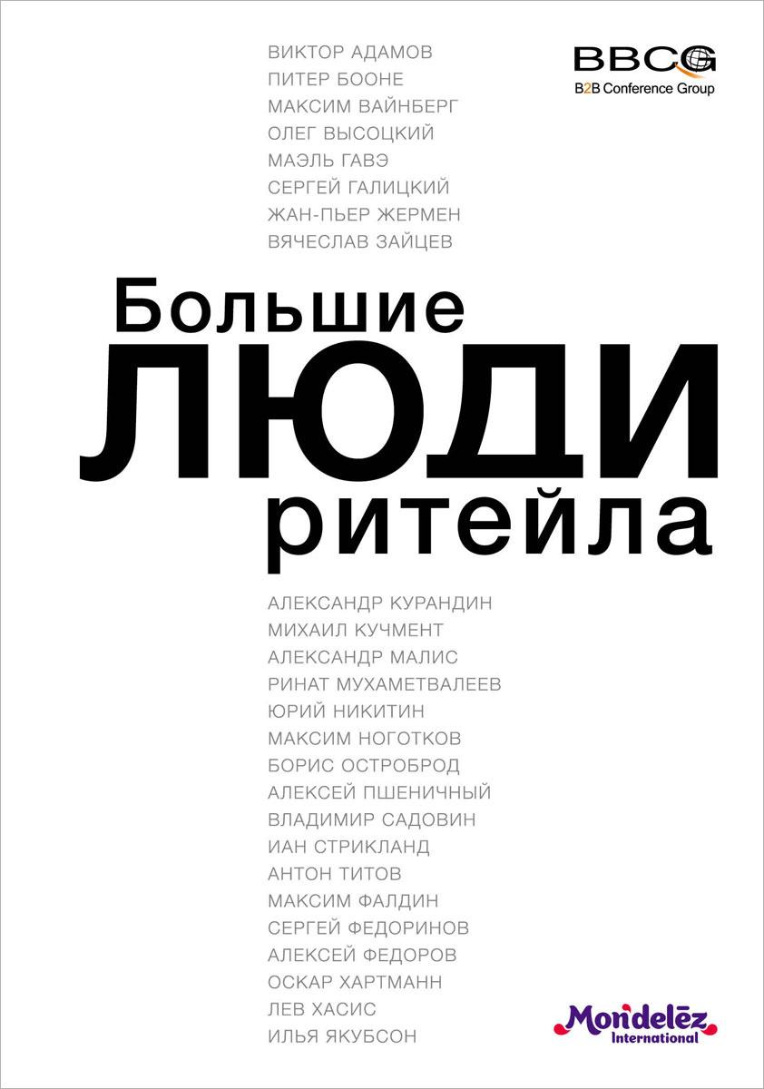 Большие люди ритейла ISBN: 978-5-699-76009-1