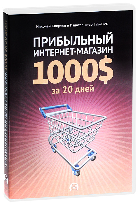 Прибыльный интернет-магазин: 1000 $ за 20 дней оллин интернет магазин