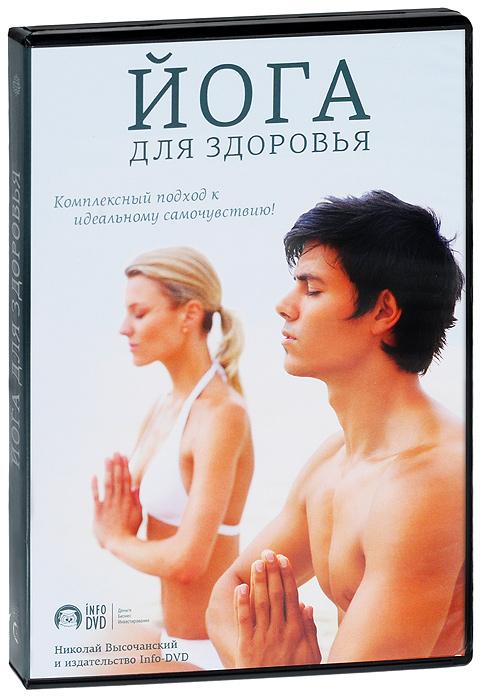 Фото Йога для здоровья. Комплексный подход к идеальному самочувствию. Покупайте с доставкой по России