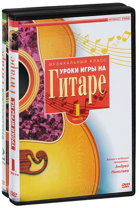 Уроки игры на гитаре: Часть 1-2 (2 DVD) уроки женского здоровья dvd