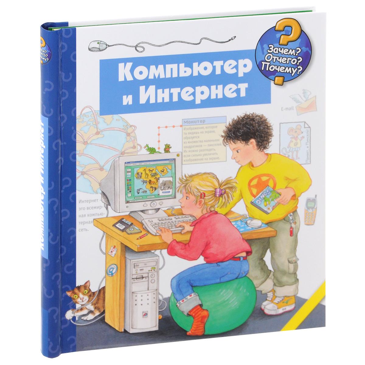 Андреас Вильхельм Компьютер и Интернет компьютер