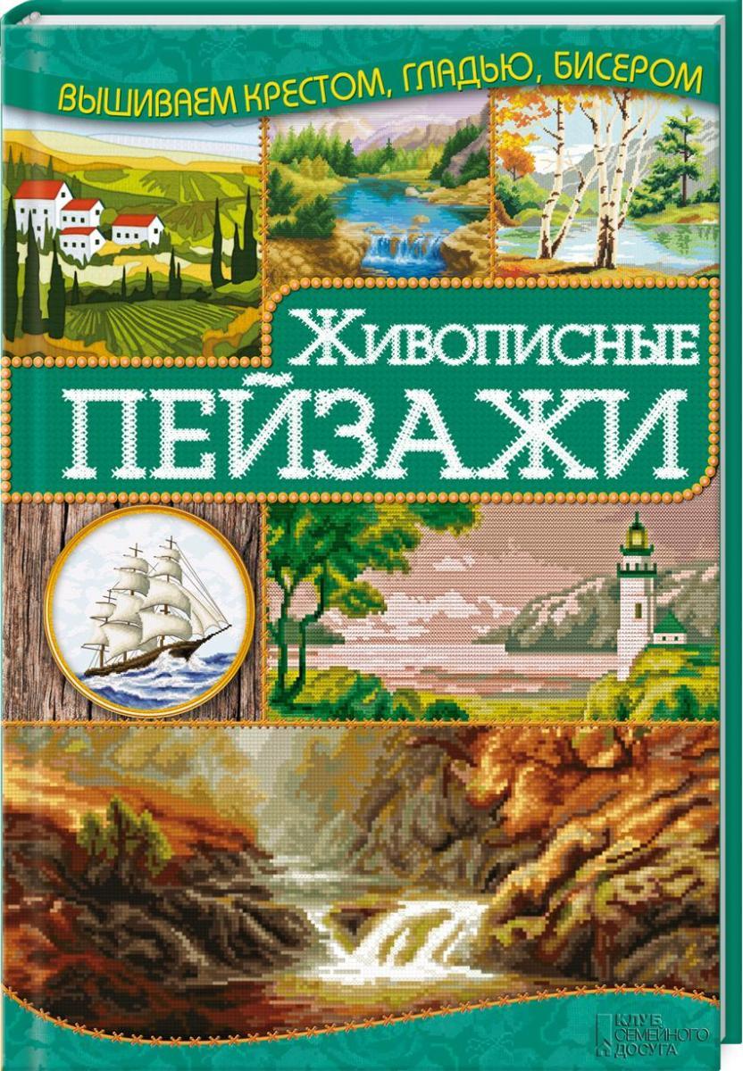 И. Н. Наниашвили Живописные пейзажи и н наниашвили вышиваем иконы рушники покровцы одежду крестом гладью бисером