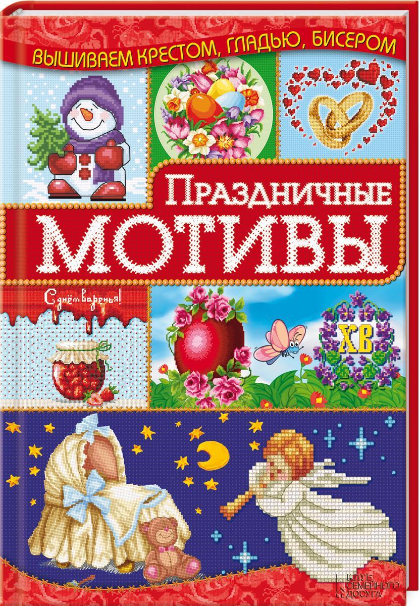 Ирина Наниашвили Праздничные мотивы и н наниашвили вышиваем иконы рушники покровцы одежду крестом гладью бисером