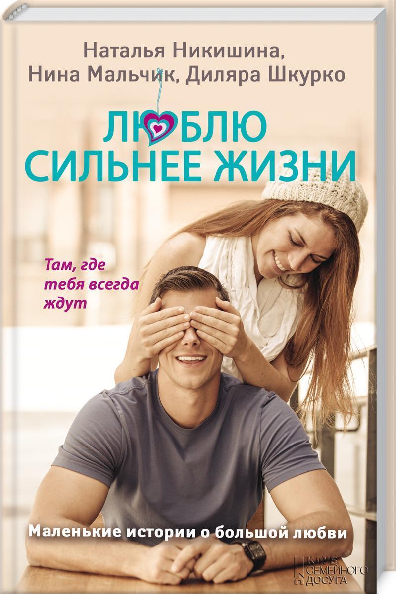 желудочный сок книги о жизни любви подростков любимой, любимому