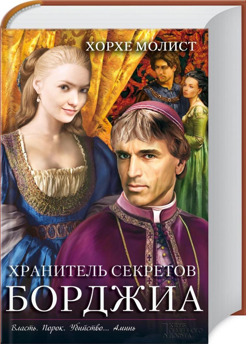 Zakazat.ru: Хранитель секретов Борджиа. Хорхе Молист