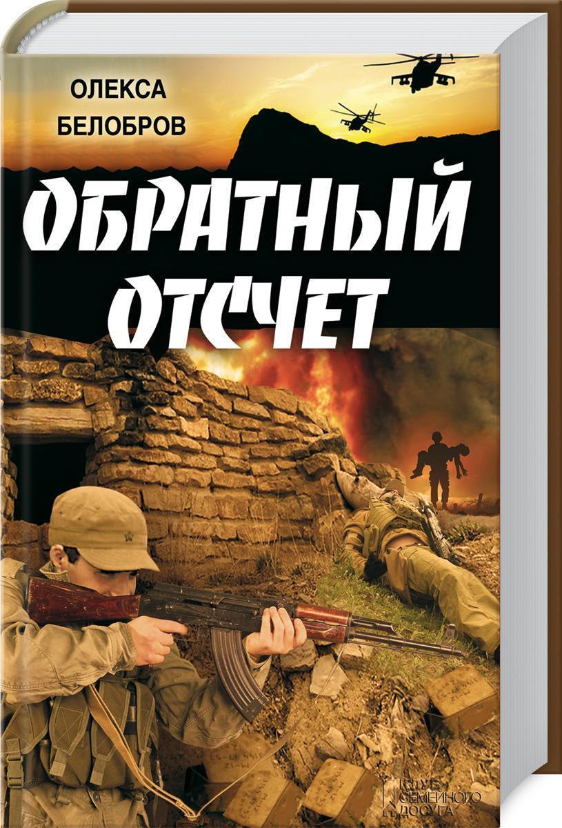 Олекса Белобров Обратный отсчет афган