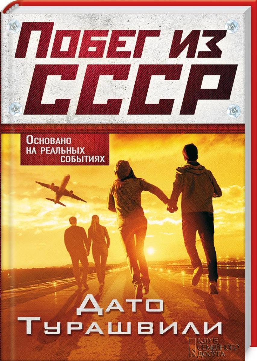 Дато Турашвили Побег из СССР путь на кристу побег