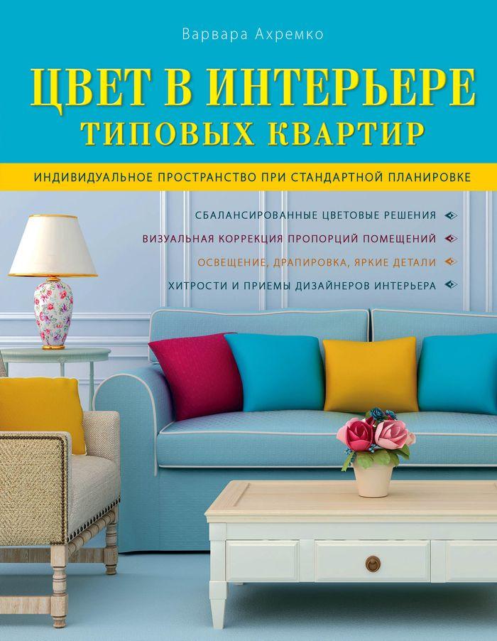 Варвара Ахремко Цвет в интерьере типовых квартир