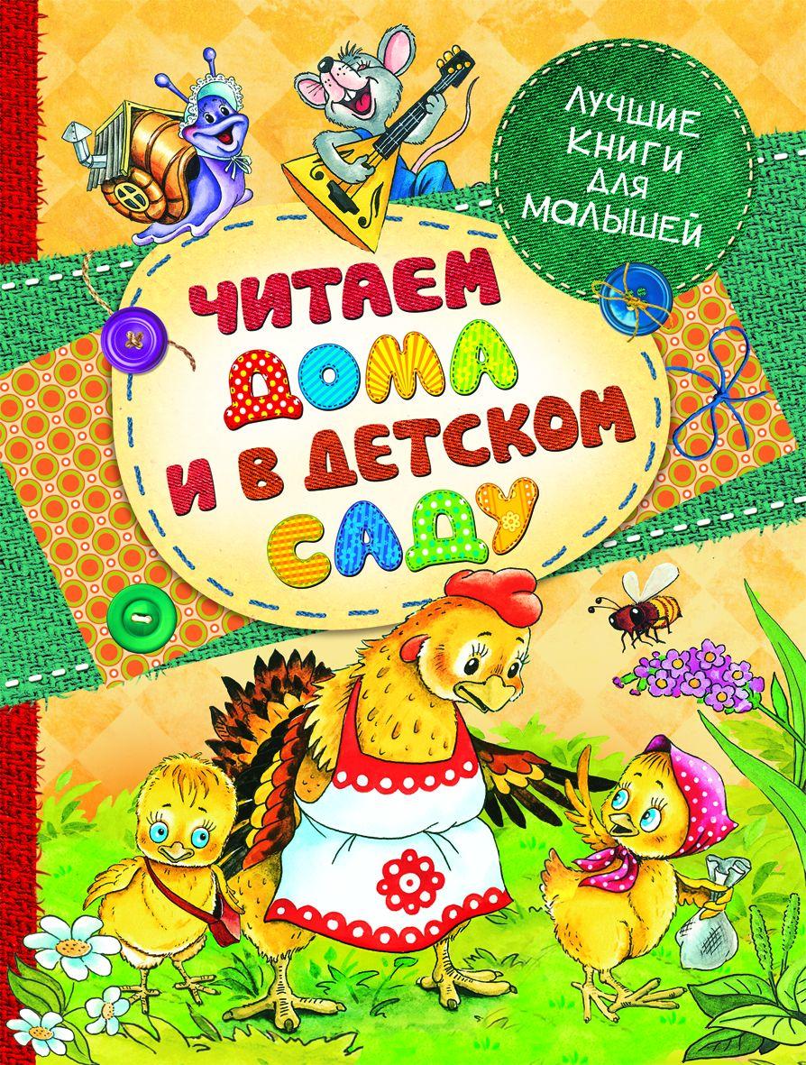 Читаем дома и в детском саду серия читаем дома и в детском саду комплект из 2 книг