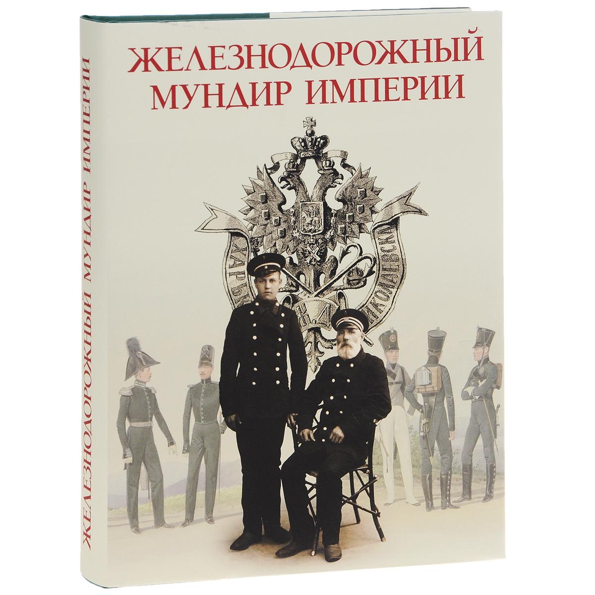Сергей Федосеев Железнодорожный мундир империи