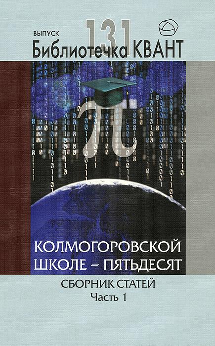 Колмогоровской школе - пятьдесят. Сборник статей. Часть 1