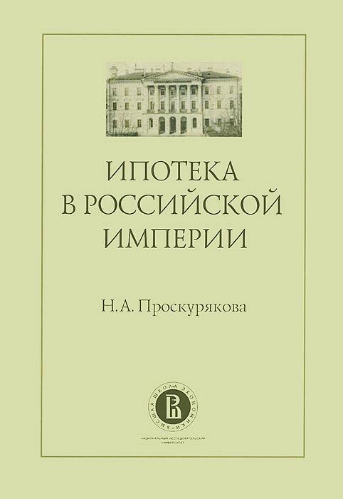 Н. А. Проскурякова Ипотека в Российской империи как продать квартиру по ипотеки в казахстане