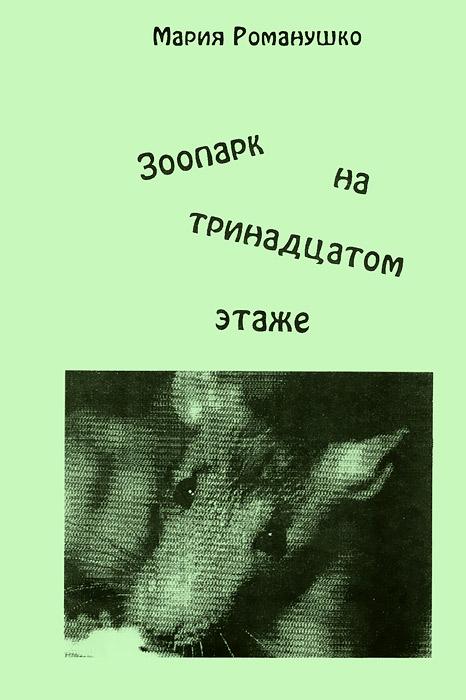 Мария Романушко Зоопарк на тринадцатом этаже. Истории из жизни пушистых, панцирных и пернатых маленьких домочадцев стоимость однокомнатной квартиры в севастополе