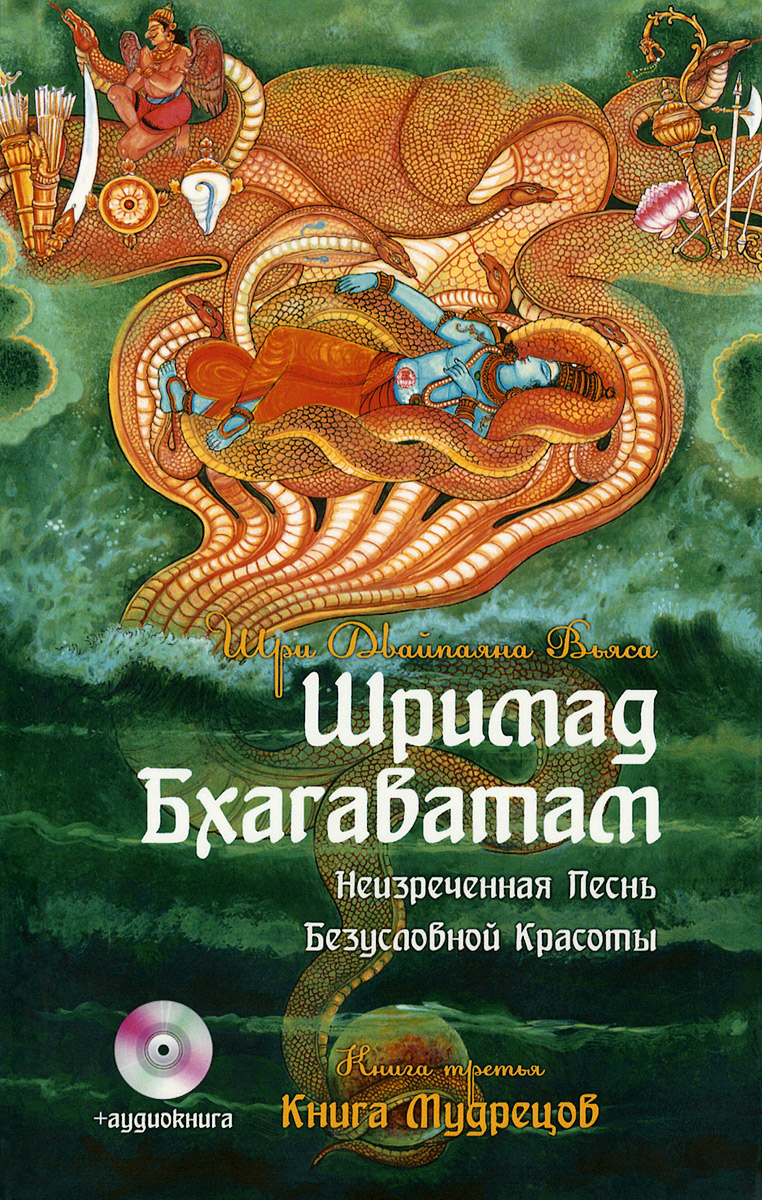 Шримад Бхагаватам. Книга 3. Книга Мудрецов (+ CD). Шри Двайпаяна Вьяса