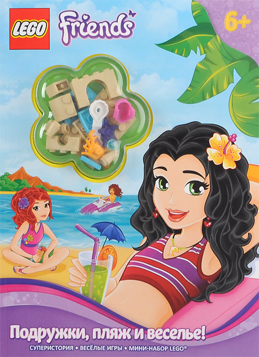 Подружки, пляж и веселье! (+ подарок) lego подружки книги приключений веселый денек