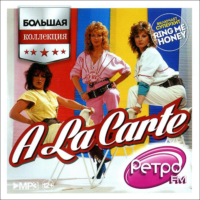 A La Carte A la carte (mp3) бейсболка для мальчика puma minions suede flatbrim jr цвет черный 02147701 размер универсальный